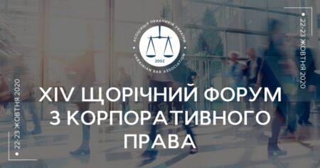 XIV Форум з корпоративного права