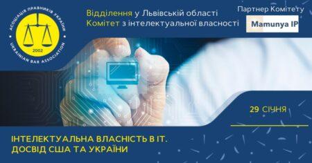 Інтелектуальна власність в IT. Досвід США та України