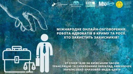 Робота адвокатів в Криму та Росії. Хто захистить захисників?