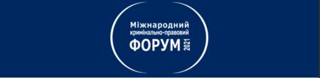 III Міжнародний кримінально-правовий форум