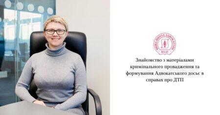Формування адвокатського досьє в справах про ДТП