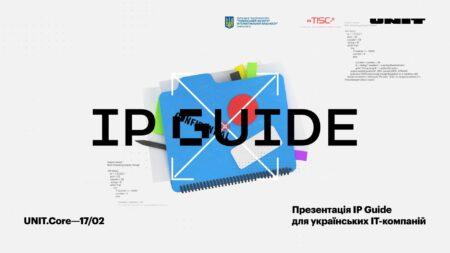 Презентація IP Guide для українських ІТ-компаній