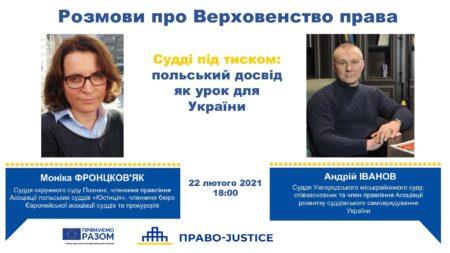 Судді під тиском: польський досвід як урок для України