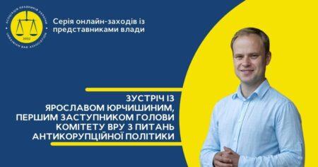 Онлайн-зустріч із Ярославом Юрчишиним