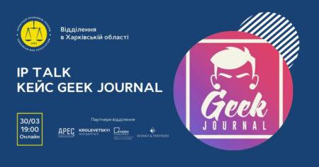 IP Talk: Кейс Geek Journal