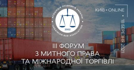 ІІІ Форум з митного права та міжнародної торгівлі