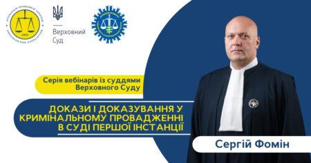 Вебінар із ВС. Докази та доказування у кримінальному провадженні в суді першої інстанції