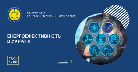 Енергоефективність в Україні
