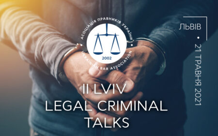 II Lviv Legal Criminal Talks