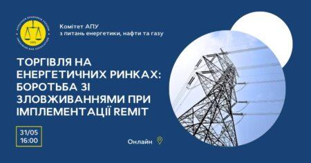 Торгівля на енергетичних ринках: боротьба зі зловживаннями при імплементації REMIT