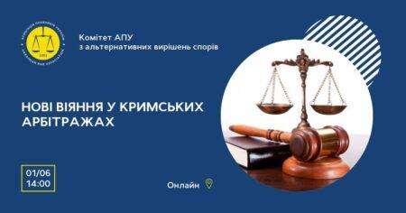 Нові віяння у кримських арбітражах