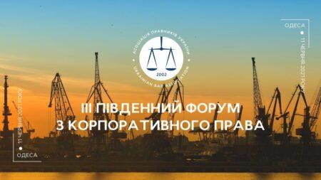 ІІІ Південний форум з корпоративного права