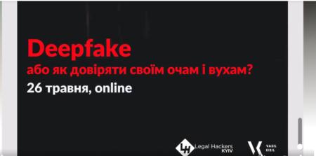 Deepfake або як довіряти своїм очам і вухам?