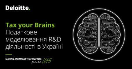 TAX YOUR BRAINS. Податкове моделювання R&D діяльності в Україні