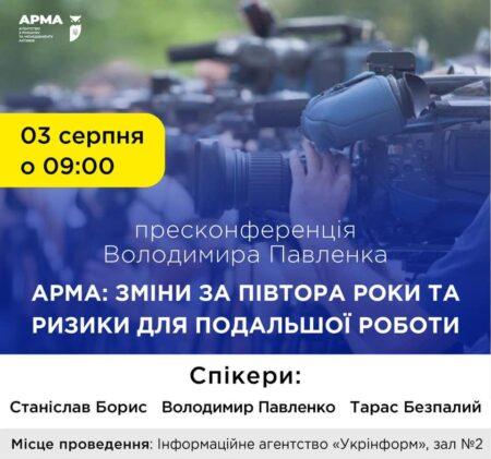 Пресконференція Володимира Павленка