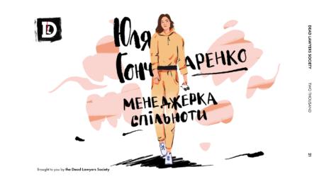 Юля Гончаренко менеджерка спільноти