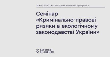 Кримінально-правові ризики в екологічному законодавстві України