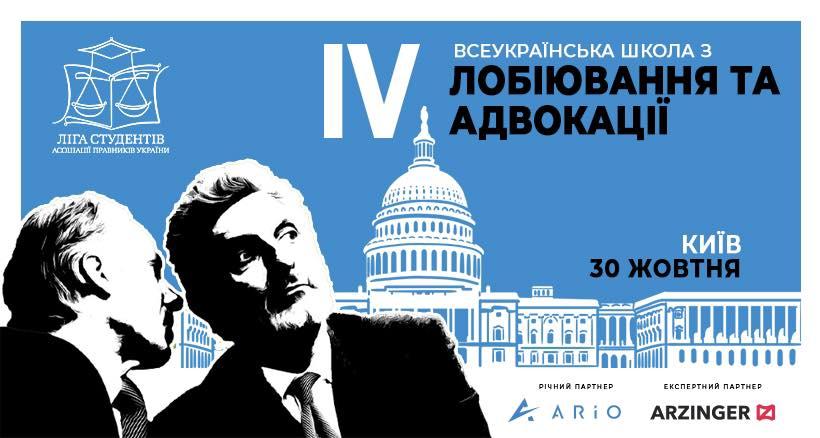 IV Всеукраїнська школа з лобіювання та адвокації