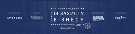 VI Міжнародний форум із захисту бізнесу
